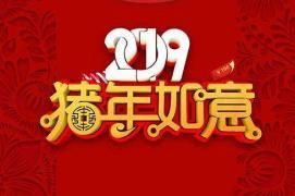 【电子之家】2019年春节放假通知