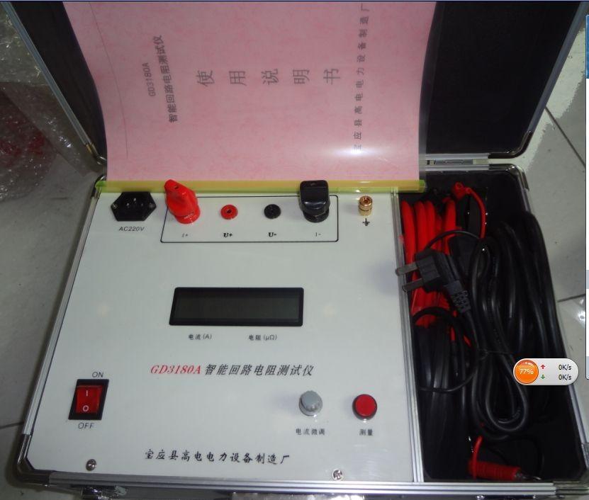 接触电阻测试方法