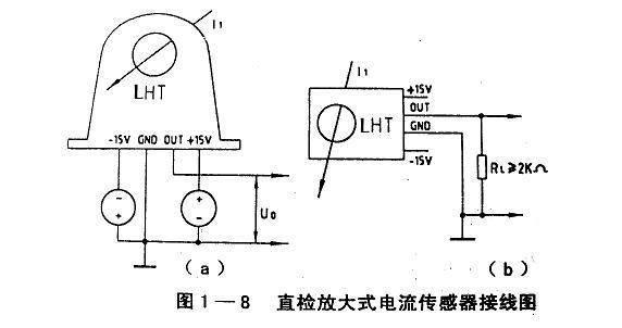 霍尔电流传感器接线图