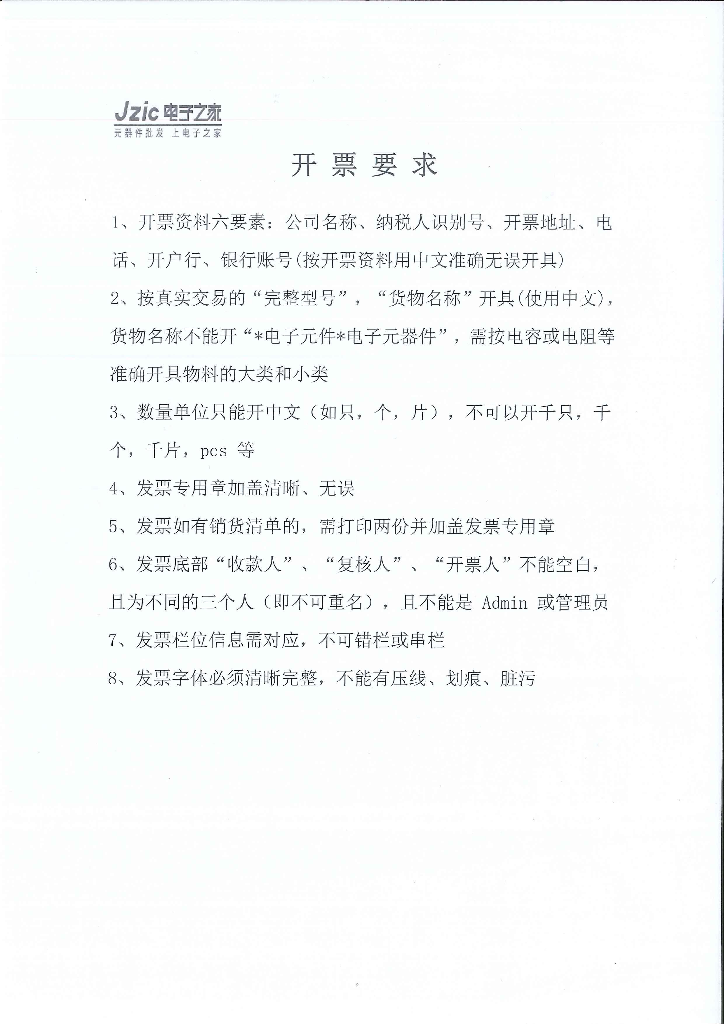 九州<a target='_blank' style='color:#218fe8;text-decoration:underline !important;' href='https://www.jzic.com/'>电子之家</a>开票资料及开票要求2021.2.png