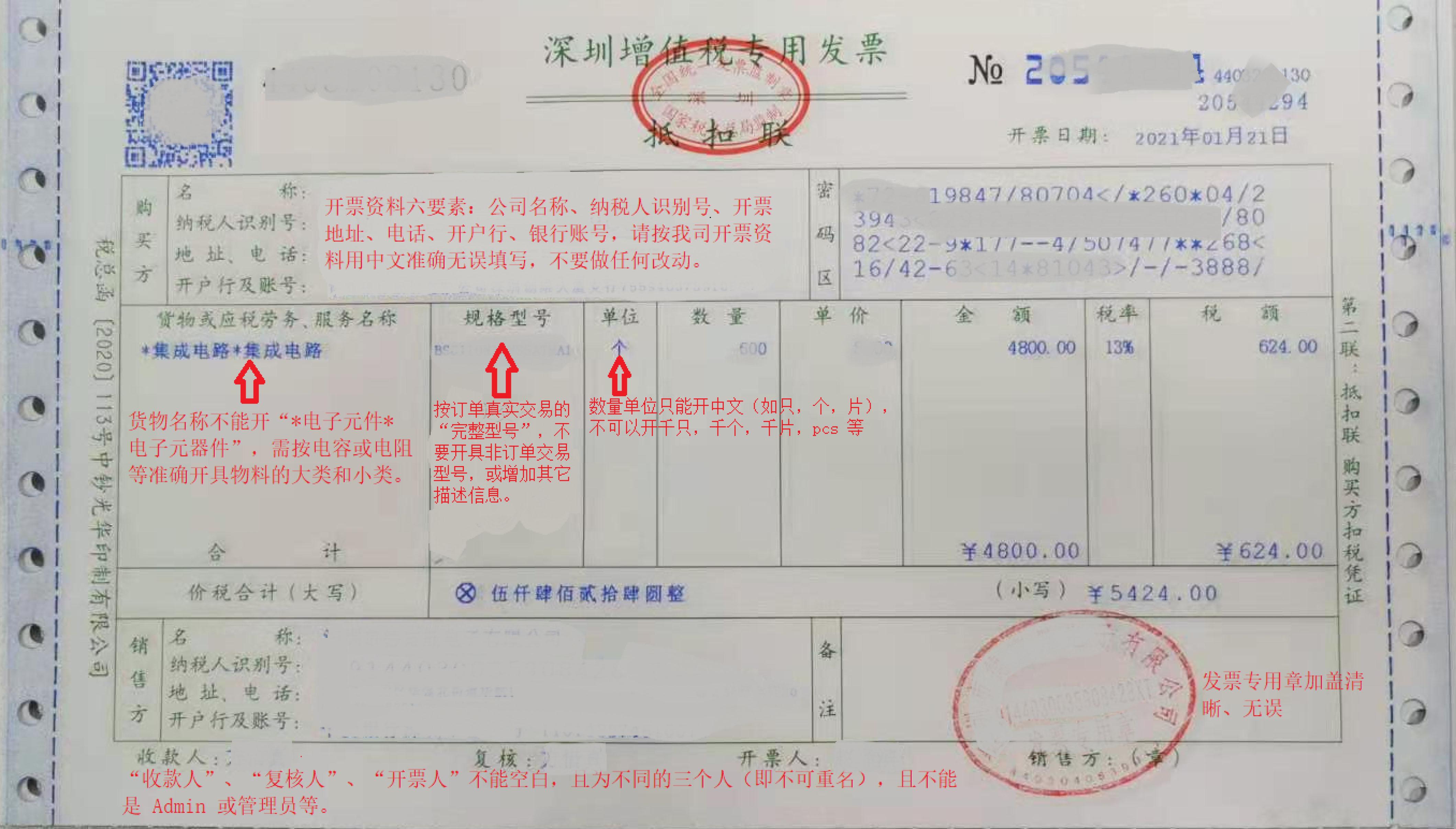 九州电子之家开票资料及开票要求2021.3.jpg
