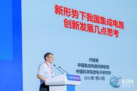 叶甜春:我国芯片工业的短板,需要30年以上的长期战略来解决